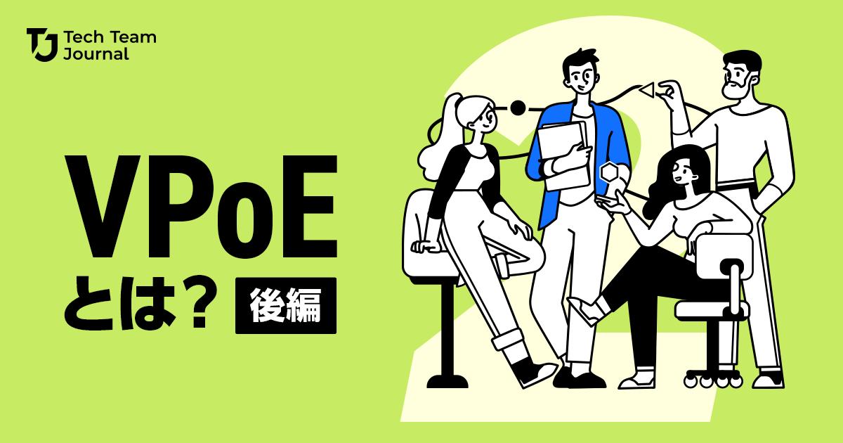 【VPoEとは?(後編)】VPoEに求められる能力・経験とは?VPoEを設置する際に注意すべき点は?