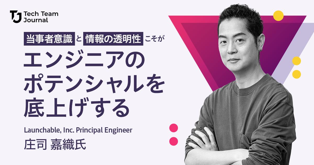 当事者意識と情報の透明性こそがエンジニアのポテンシャルを底上げする――庄司嘉織氏に聞く