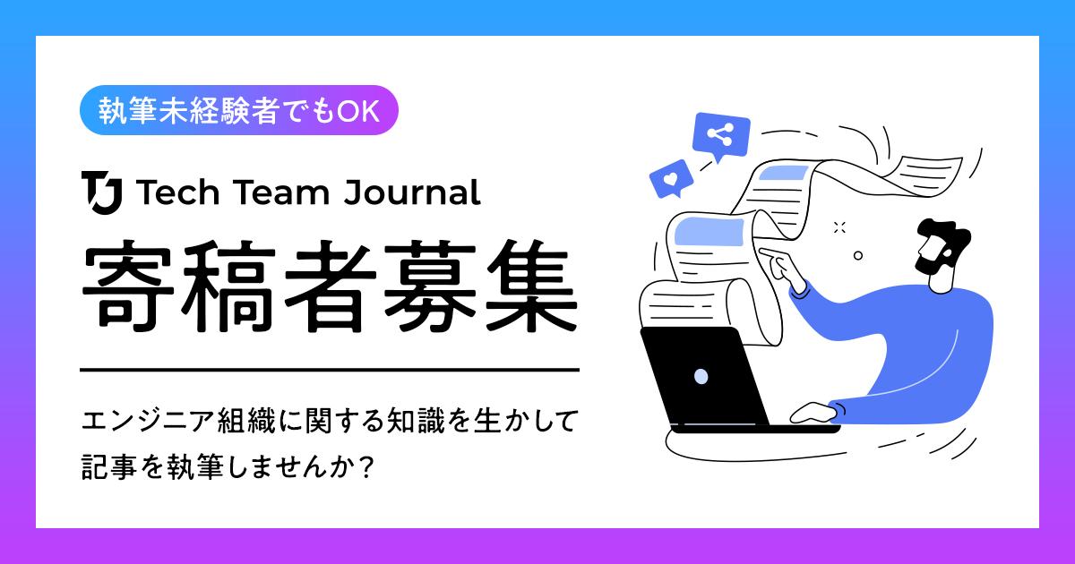 Tech Team Journal では、コラムを寄稿していただける方(CTO、VPoE、エンジニアなど)を募集しています