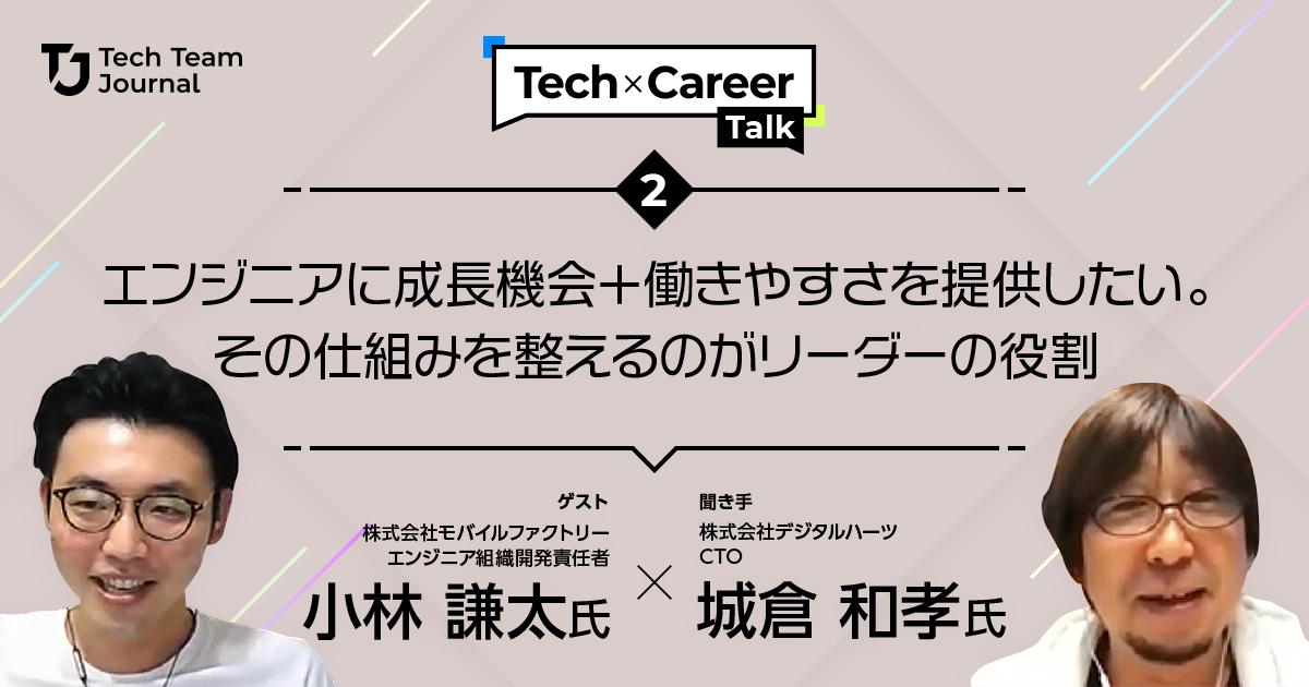 Tech × Career Talk Vol.2:エンジニアに成長機会+働きやすさを提供したい。そのための仕組みを整えるのがリーダーの役割