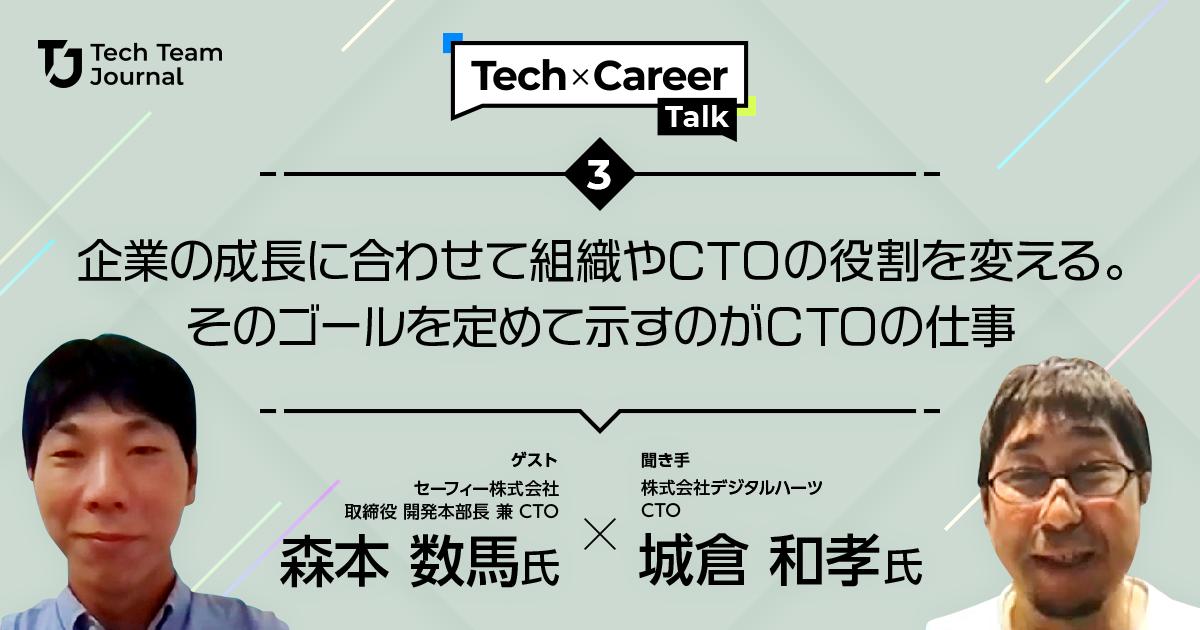 Tech × Career Talk Vol.3:企業の成長に合わせて組織やCTOの役割を変える。そのゴールを定めて示すのがCTOの仕事