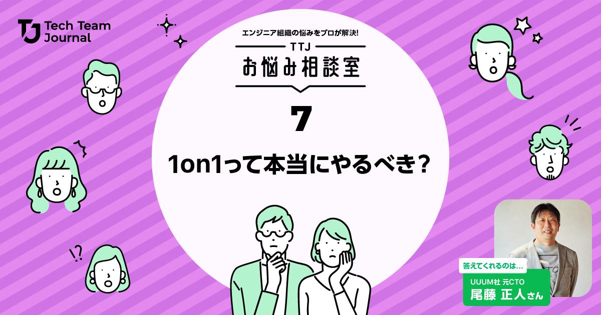 エンジニアリングチームの課題を解決!TTJお悩み相談室・第7回「1on1って本当にやるべき?」